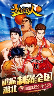 篮球飞人 V1.2