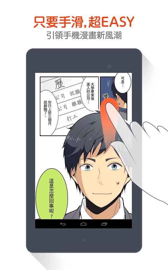 漫画漫画Comico下载_手机手机Comico手机版子猎奇贞漫画图片