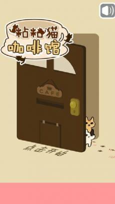 粘粘猫咖啡馆 【汉化版】 V2.0.1