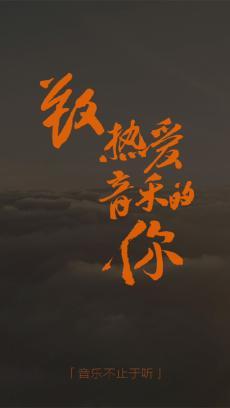虾米音乐 V7.1.6