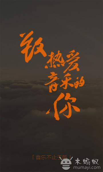 虾米音乐 V7.3.3