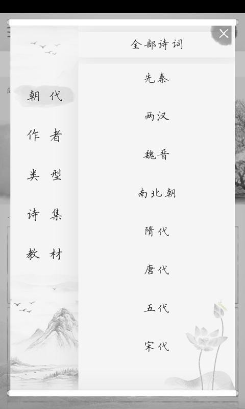 古诗词典 V1.8.4