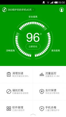 360手机卫士 V8.4.0