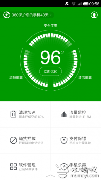 360手机卫士 V7.7.8