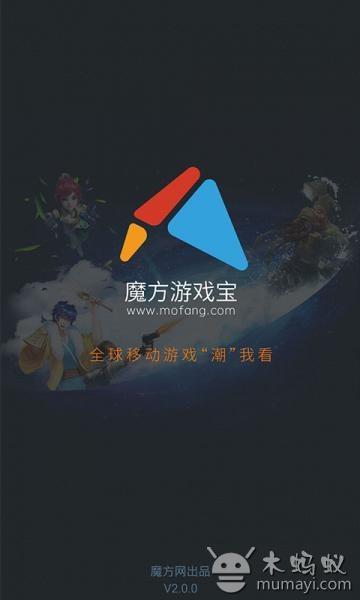 魔方游戏宝 V2.4.3.00