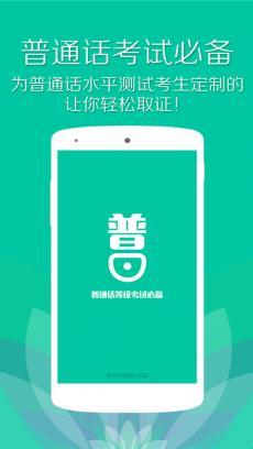 普通话学习 V9.3.7