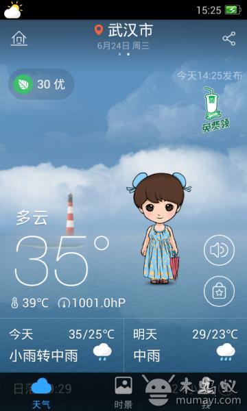 墨迹天气 V7.0604.02