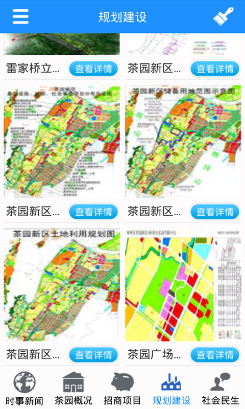 涵盖经开区,茶园新区,广阳岛,现代农业示范园区等板块.