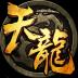 天龙八部3D V1.160.0.0