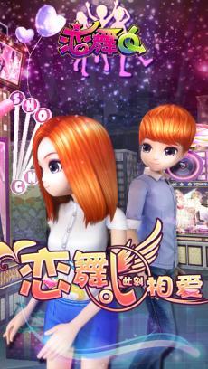 恋舞OL 百度版 V1.7.0410