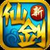 新仙剑奇侠传V1.7.0