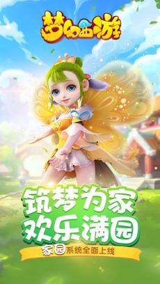 梦幻西游 九游版 V1.160.1