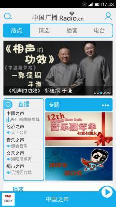 中国广播 V4.1.4