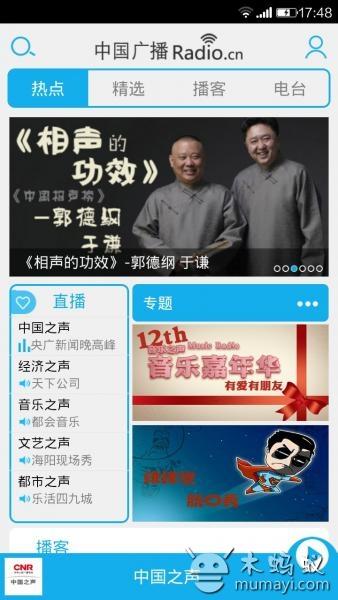 中国广播 V5.0