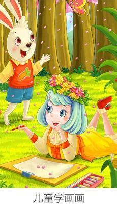 儿童学画画下载_儿童学画画手机版下载