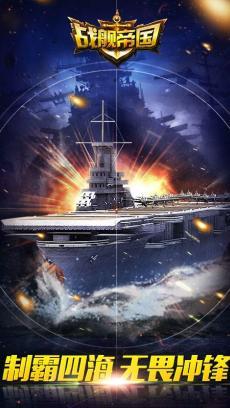 战舰帝国 V3.2.36