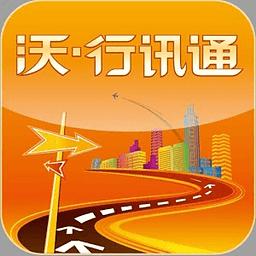 沃行讯通 V4.0.4
