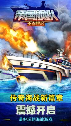 帝国舰队 百度版 V3.9.006