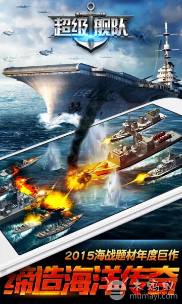超级舰队 百度版 V