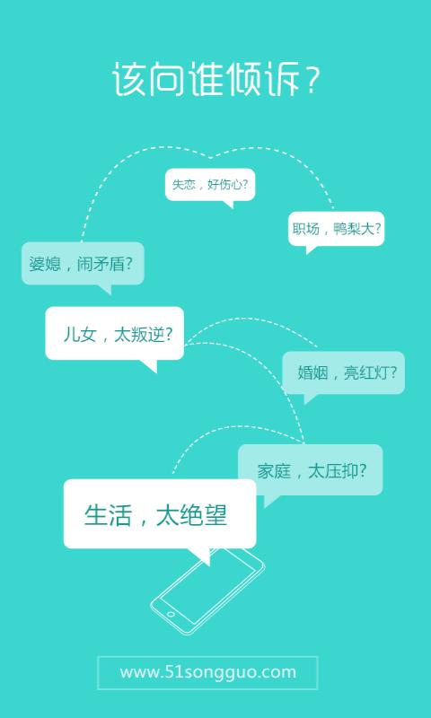 松果倾诉 V1.4.9.7