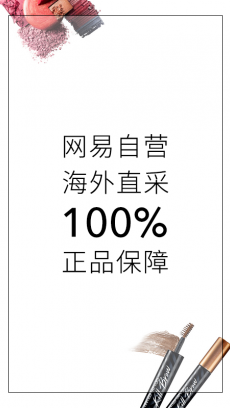 网易考拉海购 V4.22.1