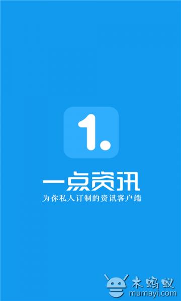 一点资讯 V5.0.4.1