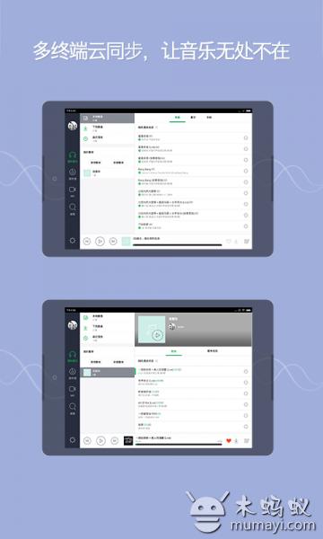 QQ音乐HD V4.12.1.4