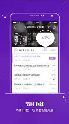 酷FM V4.4.3
