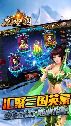 龙纹三国-国战PK神作 V1.0.10