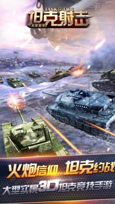 坦克射击 4399版 V3.1.1.1
