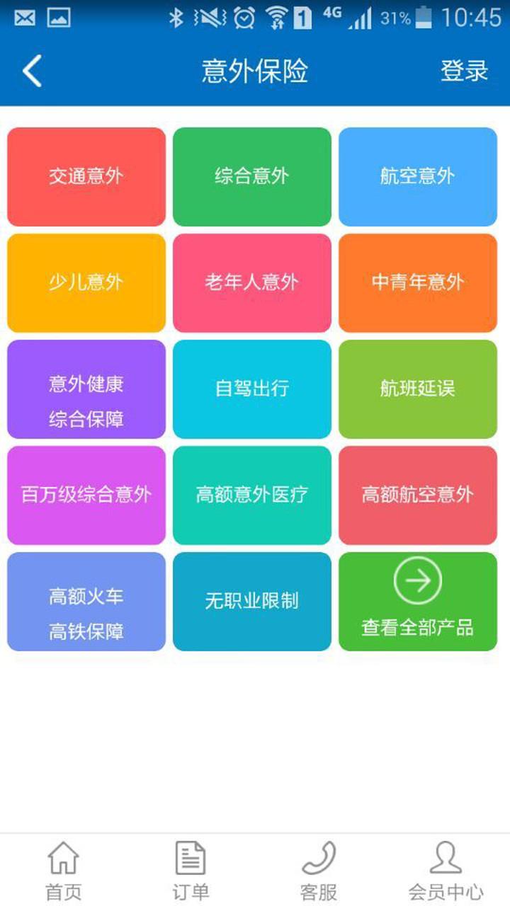 中民保险网 Vv1.0.4