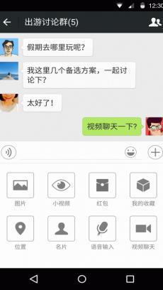 微信 V7.0.19