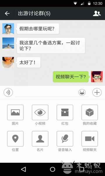 微信 V7.0.6