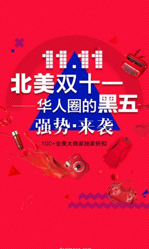 北美省钱快报 V5.3.3