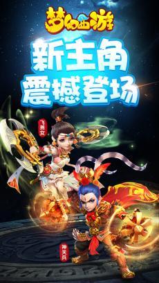 梦幻西游 V1.253.0