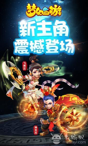 夢幻西游 V1.246.0