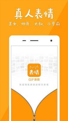 微信GIF表情 V1.3.0