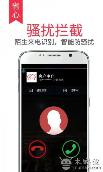 触宝电话 V6.7.6.8