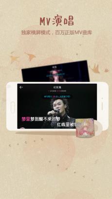 咪咕爱唱 V3.9.91