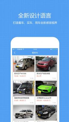 搜狐汽车 V6.1.2