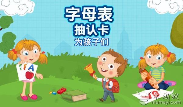 了解所有与所有的闪存卡的帮助下字母。开始游戏,学会写每个字母从1到Z,并学习每个字母的单词。为了使这种教育字母表游戏为幼儿更有趣的单词字母表中的每一个将尽快为你触摸它做一个有趣的动画。随着游戏的文字组合将帮助孩子们轻松地理解每个单词和字母。关于GameivaGameIva为您带来最喜欢的类别的游戏和应用程序都拥有巨大的孩子们喜闻乐见的最新创作。我们完全致力于建设与乐趣和学习更好的教育familiarities和享受为孩子们的人性化的游戏。和我们在一起GameIva对谷歌游戏的最新更新,并获得更多的教育游