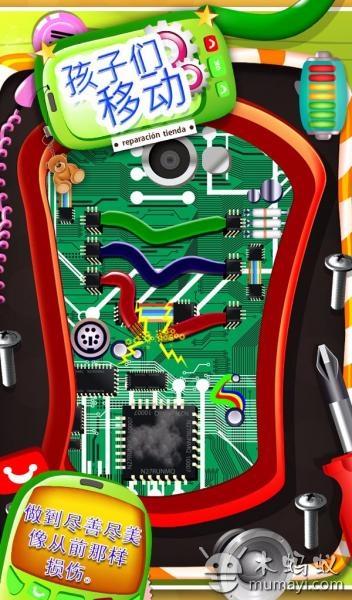 儿童手机维修店是在谷歌播放提供惊人的第一个手机