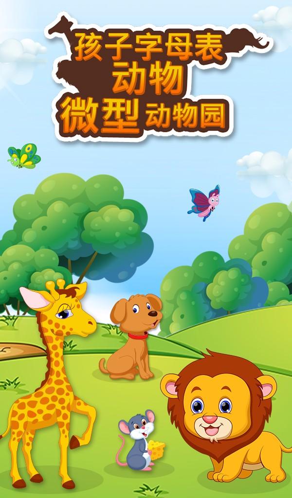 孩子们字母动物迷你动物园下载