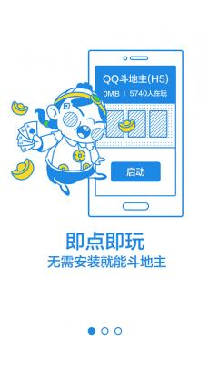 QQ游戏 V6.8.19