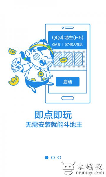 QQ游戲 V6.8.19