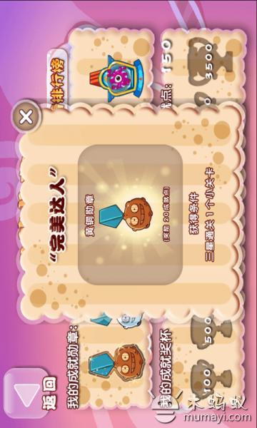 糖果小怪兽 V1.0