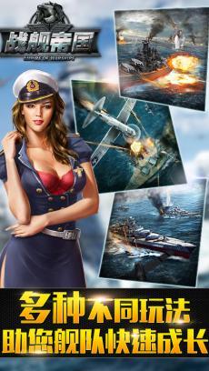 战舰帝国 百度版 V7.0.9