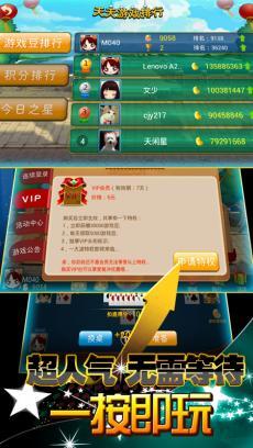 天天爱升级 360版 V1.04.128