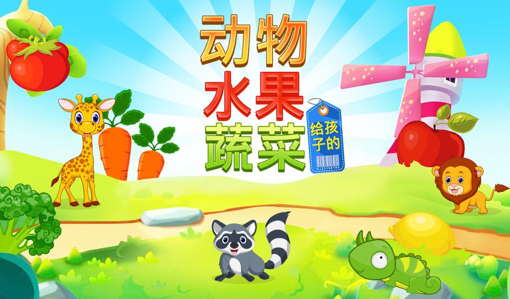 动物水果素食者对于儿童 v1.0.