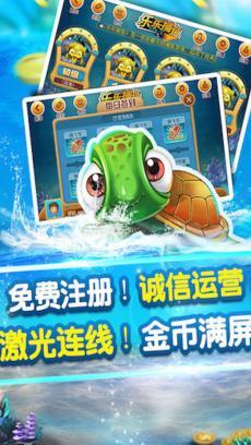 乐乐捕鱼 V3.0